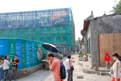 Construction site at the end of Nanluogu Xiang